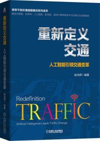 重新定义交通:人工智能引领交通变革