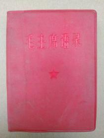 文革红宝书:毛主席语录(稀有湖北版,内部发行。毛主席像、林彪题词手迹及再版前言完整,1966年10月出版印刷) 少见完整本