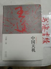 中国天机 最新修订本 王蒙