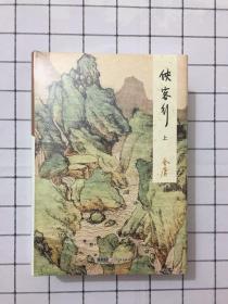 金庸名著《侠客行上下》布面硬精装典藏本 内容同三联版