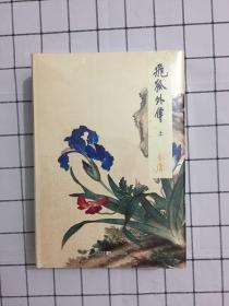金庸名著《飞狐外传上下》布面硬精装典藏本 内容同三联版