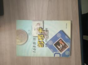 168声讯邮币卡投资手册【1.17日进】