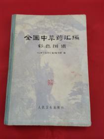 全国中草药汇编彩色图谱(16开硬精装)