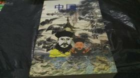 中国清代著名百官(签赠钤印本)