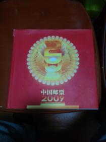 2009年邮票年册(中档册,不含赠送版,小本,含2个个性化小版)