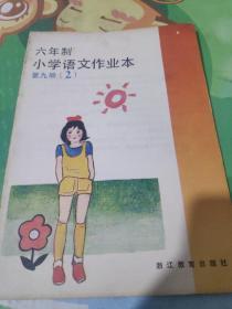 六年制小学语文作业本第九册(2)