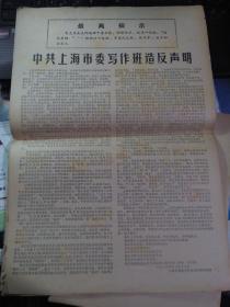 1966年中共上海市委写作班造反声明——