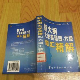 99新大纲大学英语词汇精解