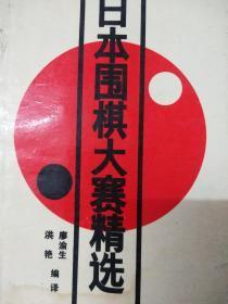 日本围棋大赛精选