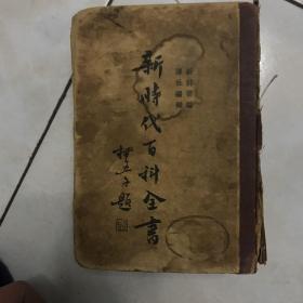 【 新时代百科全书(上集)】(上海童年书店 ,民国旧书, 柳亚子 题名】)