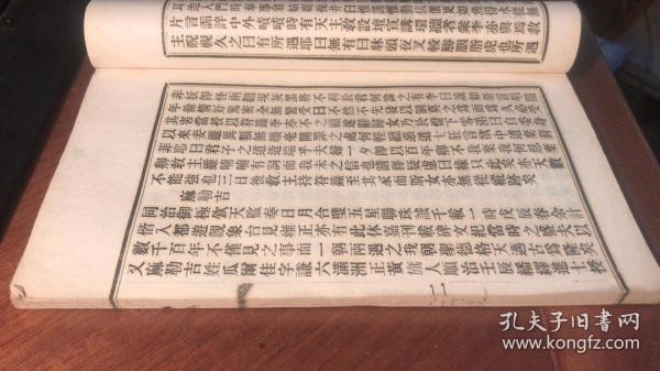 镫余笔录(卷二,一册,清光绪二十九年盱眙赵氏铅活字印刷本。晚清稀见笔记。)