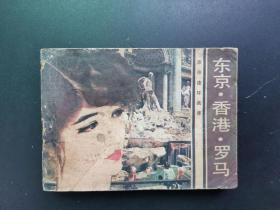 连环画小人书,东京·香港·罗马,花城出版社,旅伴连环画(有实物图+如实描述,往下拉查看)