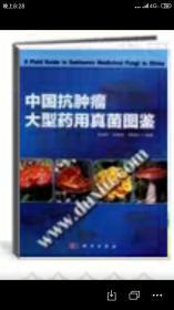 中国抗肿瘤大型野生药用真菌图鉴