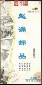 1999年6月5日【赵涌邮品】目录第19期,内刊新中国纪、特、文、编、J.T、SB、JP、JF等所有当时邮品售价目录,计28页