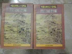 常杰淼著《雍正剑侠图》(上下册) 一版一印