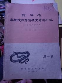 浙江省毒蛇咬伤防治研究资料汇编(第二辑),