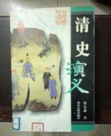 蔡东藩著《清史演义》 一版一印