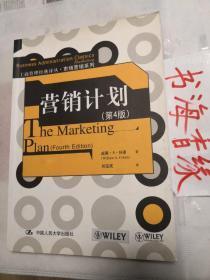 营销计划(第4版)
