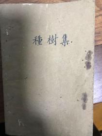 民国章衣萍《种树集》手稿本一册全。