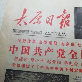 太原日报1985年9月24日