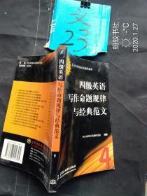 四级英语写作命题规律与经典范文/万水英语应试教程系列