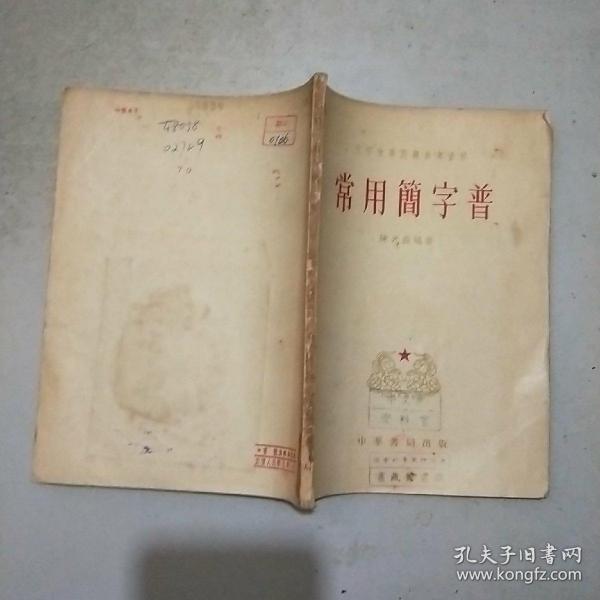 (文字改革问题参考资料)常用简字普(55年1印)馆藏
