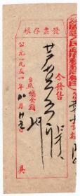 """盐专题----50年代发票单据------1951年察哈尔省涿鹿县""""芦盐发票存根""""825-2"""