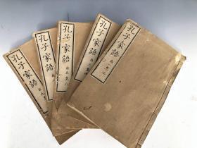 和刻《孔子家语》10卷5册全,江户汉学者春台先生增注