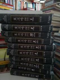 【韩文正版】姜秉道主编套书 CHOKMAH COMENTARY 1-10册  精装 全