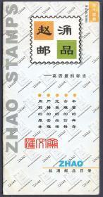 1998年7月25日【赵涌邮品】目录第14期,内刊新中国NP(全集和年票)纪、特、文、编、J.T、编年邮票、小型张、SB、JP、JF、普、改、航空等邮品售价目录,计28页