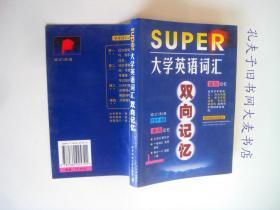 《大学英语词汇双向记忆》华中科技大学出版社