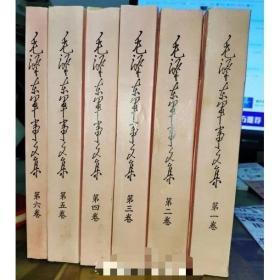 毛泽东军事文集全六册书是影视版的…