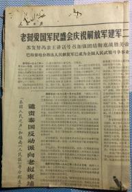 原版老报纸 老资料 生日报 人民日报 1972年1月22日 5、6版