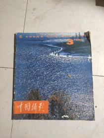 中国摄影1980  3