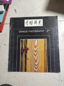 中国摄影1988  2