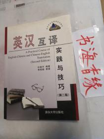 高校英语选修课系列教材:英汉互译实践与技巧(第2版)