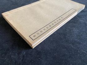 民国25年   商务印书馆初版   《旧拓唐嵩阳观圣德感应颂》  两册全,品佳,26.5*15.5cm