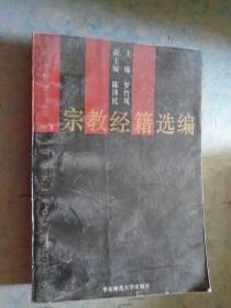 《宗教经籍选编》罗竹凤 主编 华东师范大学出版社  品佳 书品如图.