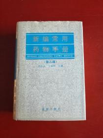 新编常用药物手册(第三版)