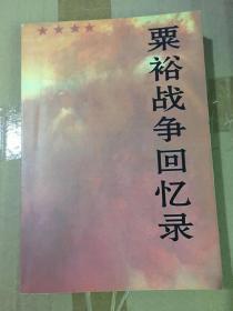 粟裕战争回忆录【孔网孤本 稀见版 粟裕长子粟戎生签赠】