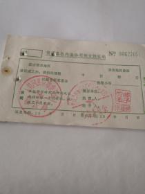 黄冈县县内集体用粮支拨证明