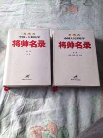 中国人民解放军将帅名录 第一卷 第二卷