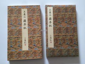 二玄社 原色法帖选 5 王羲之 兰亭序五种   一版一印 品相如图 现货
