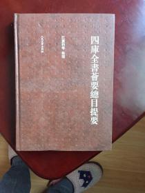 四库全书荟要总目提要(一版1刷
