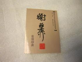 包顺丰,谢稚柳常用印款 近现代书画名家印鉴款识丛书 64开版本