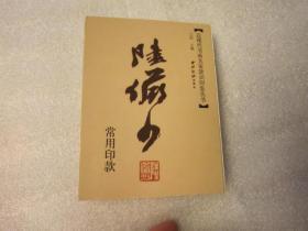 全国包顺丰   陆俨少常用印款 近现代书画名家印鉴款识丛书 64开版本