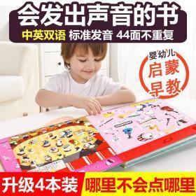会说话的有声书 动物乐器发声幼儿早教0-1-2-3岁手指点读认知发声书 宝宝学说话语言启蒙书籍 儿童看图识物启蒙学前识字触摸翻翻书