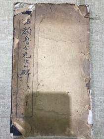 民国五年十一月六版有正书局线装石印《明拓元次山碑》,又名《明拓颜鲁公元次山碑》