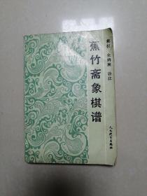 焦竹斋象棋谱