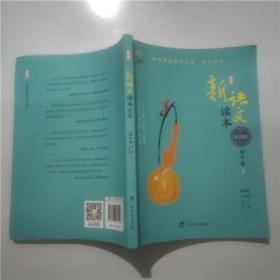 新语文读本; 初中卷. 3